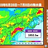 あの日から2年 四国に大災害をもたらした西日本豪雨を振り返る