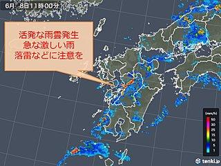 九州 急な激しい雨や落雷に注意を