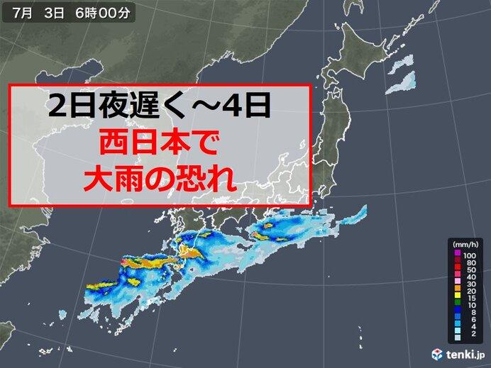 2日夜~4日 また警報級の大雨の恐れ 土砂災害などに警戒・注意