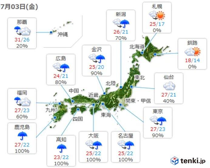 各地の天気 雨の強まる時間帯など