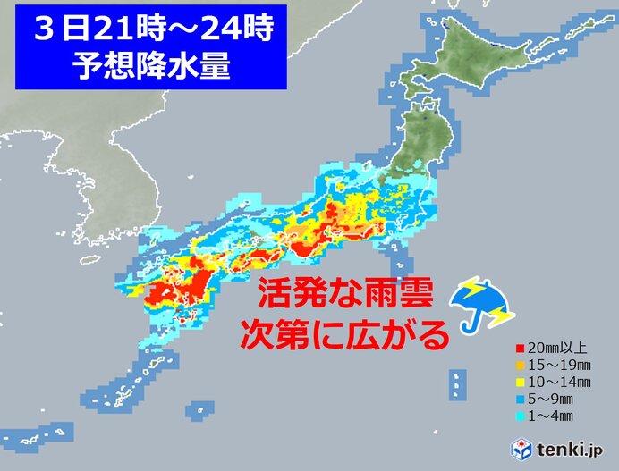 3日 九州や四国で非常に激しい雨も 活発な雨雲 夜は関東周辺まで