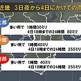 関西 3日夜から4日にかけて警報級の大雨の恐れ