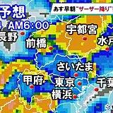 7月最初の土日 外出阻む大粒の雨 大雨に警戒を!