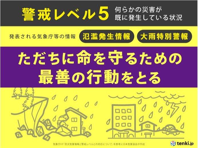 鹿児島県と熊本県に大雨特別警報