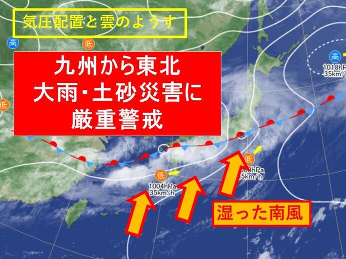 4日 荒れる梅雨前線 九州から東北で大雨土砂災害に警戒
