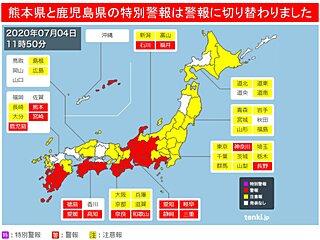熊本県と鹿児島県の大雨特別警報は警報に切り替わる 洪水に一層の警戒を