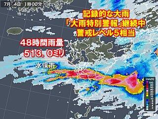 熊本県で500ミリ超の記録的な大雨 雨のピーク越えても最大級の警戒を