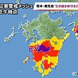 熊本・鹿児島 大規模災害に厳重警戒