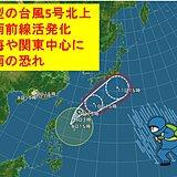 大型の台風5号接近か 影響と注意期間
