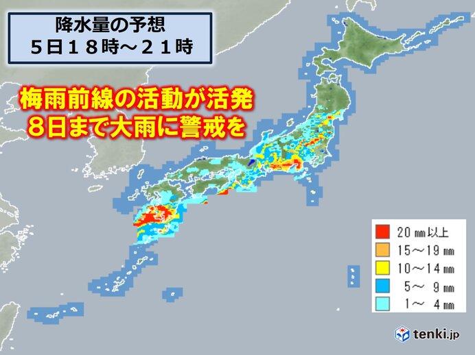 8日にかけて度重なる大雨の恐れ 新たな災害にも警戒を