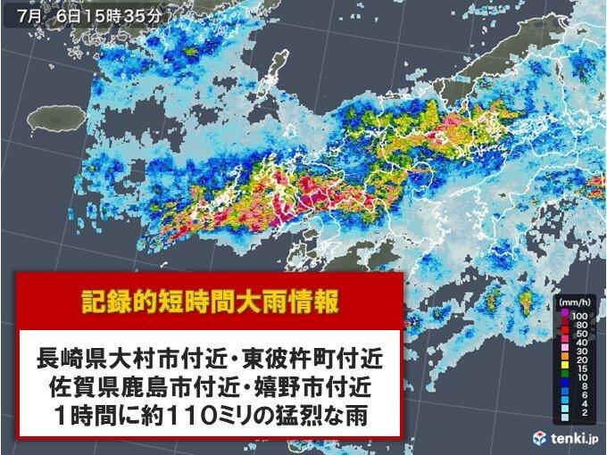 長崎県や佐賀県でも記録的短時間大雨情報 1時間に約110ミリ