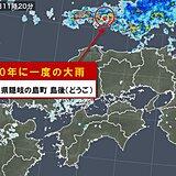 島根県隠岐の島町 50年に一度の記録的な大雨