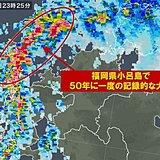 福岡県で50年に一度の記録的な大雨