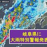 岐阜県に「大雨特別警報」発表