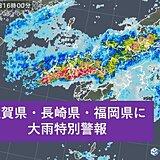 佐賀県、長崎県、福岡県に「大雨特別警報」発表