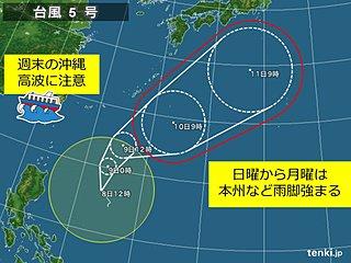 台風5号 週末の天気への影響は
