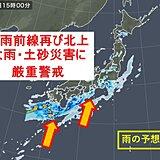 5日 梅雨前線 再び北上へ 広範囲で土砂災害に警戒