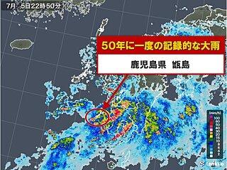 鹿児島で再び 50年に一度の大雨