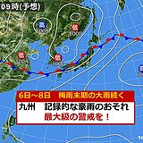 九州 大雨長期化 記録的な豪雨のおそれ 最大級の警戒を