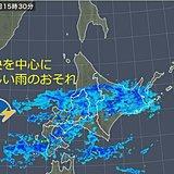 北海道 週末は本降りの雨のちヒンヤリ