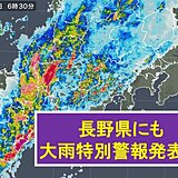 長野県にも「大雨特別警報」発表
