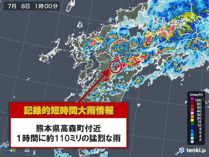 熊本県で約110ミリ 記録的短時間大雨情報