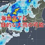 岐阜県・長野県を中心に記録的な大雨の可能性 土砂災害や河氾に厳重警戒