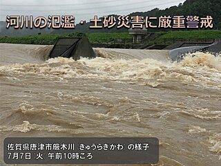 九州 8日にかけてさらに大雨となるおそれ