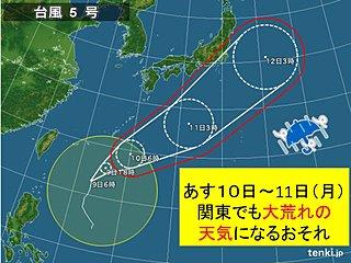 9日 台風北上 日~月 関東でも大雨か
