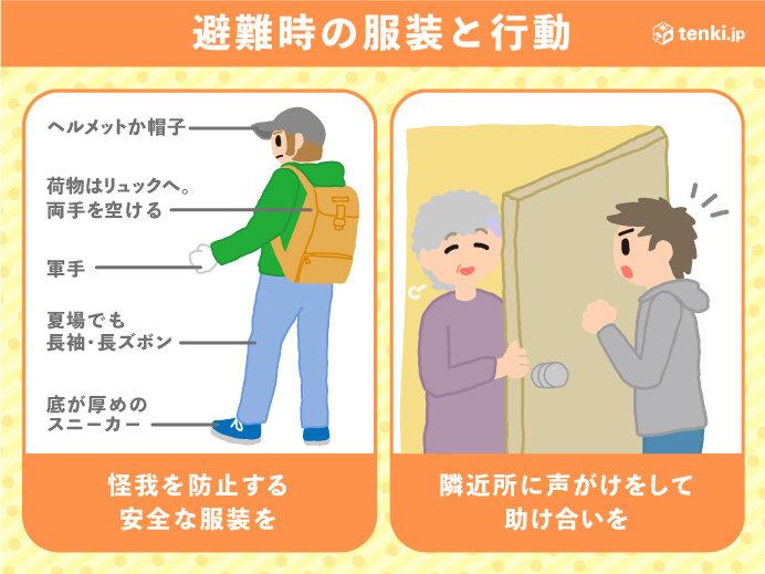 避難の際は安全な服装で 近所への声がけも忘れずに