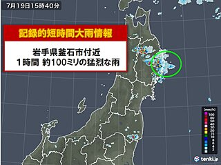 岩手県で約100ミリ 記録的短時間大雨情報