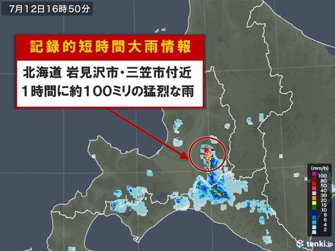 北海道で記録的短時間大雨情報