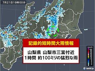 山梨県で約100ミリ 記録的短時間大雨情報