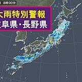 東日本は大規模災害に厳戒態勢を!