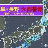 岐阜県・長野県の大雨特別警報は警報に 土砂災害や川の氾濫に引き続き警戒