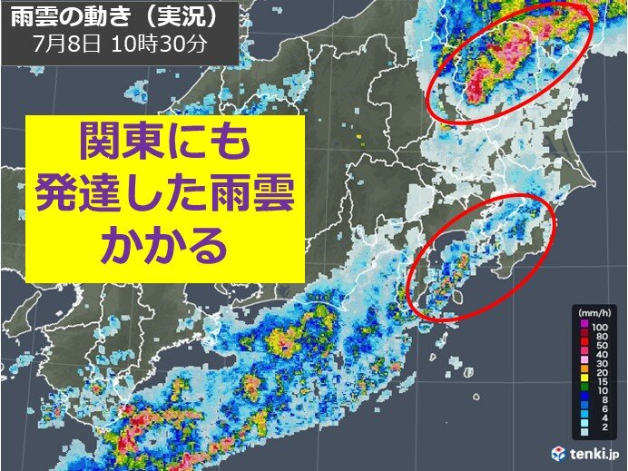 関東でも雨雲発達 昼過ぎにかけて激しい雨も