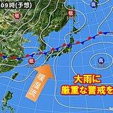 大雨長期化 10日をピークに新たに災害級の大雨の恐れ