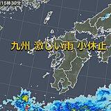 九州 つかの間の日差し 今夜は南から激しい雨