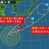 台風5号 あす大東島に接近 関東も影響か