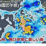 九州 記録的豪雨すでに1週間超 週末にかけて再び大雨のおそれ