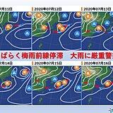 週間 梅雨の終わりはまだ見えず 度重なる大雨に警戒