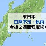 東日本 6月末から日照不足と長雨 今後2週間程度は続く