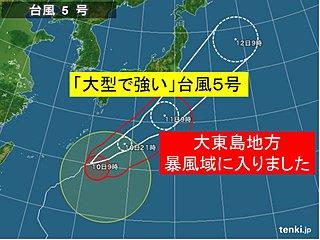 大型で強い台風5号  大東島地方が暴風域