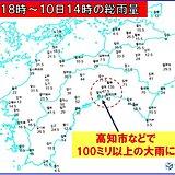 四国地方 あさってにかけて非常に激しい雨の恐れ 土砂災害に警戒