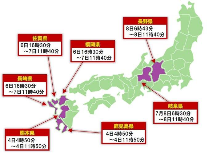 7県に大雨特別警報