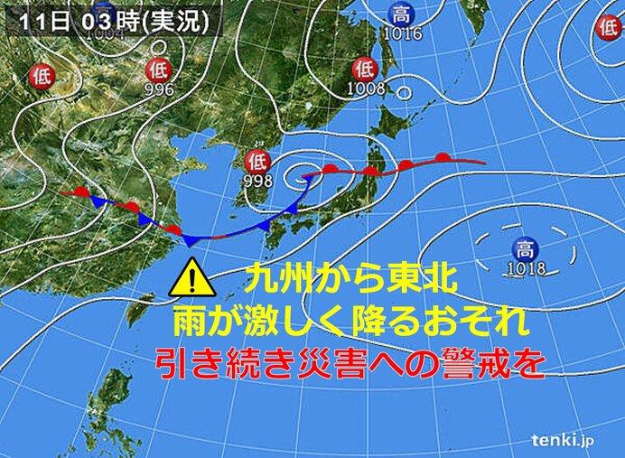 11日も 九州から東北にかけて激しい雨のおそれ(日直予報士 2020年07月 ...