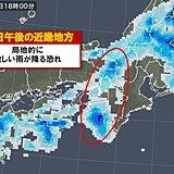 関西 12日明け方にかけて激しい雨の恐れ
