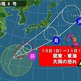 台風北上 月曜にかけ関東や東海大雨の恐れ