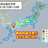 【大雨の見通し】月曜夜~火曜は雨のピーク 非常に激しい雨に警戒