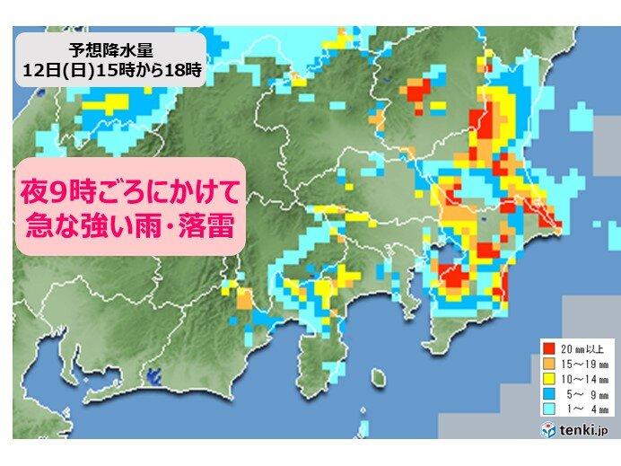 関東 こんやにかけて天気が急変 急な激しい雨に注意